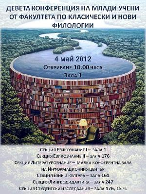 Ninth Scientific Conference for Young Researchers at the Faculty of Classical and Modern Philology of Sofia University